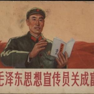 "Un Lianhuangua de la Periode de Mao (c) ""CBBD"""