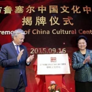 Inauguration du Centre, en 2O15