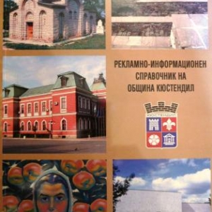 Une invitation a visiter Kustendil ( Bulgarie)