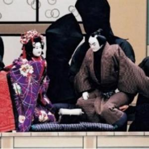 """""""National Bunraku Theater"""" (Osaka)"""