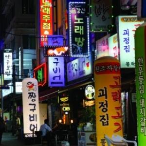 """""""Coree du Sud, le Pays du Matin calme"""", par Cecile Clocheret"""
