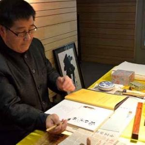Personnalisation de votre catalogue avec votre nom en chinois par YingXian Wang calligraphe de Essen. Liege Guillemins Gare exposition: armee Terracotta