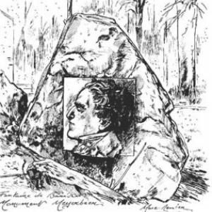 La stèle (portrait de Meyerbeer) apposée sur un rocher derrière la source de Barisart à l'entrée de la promenade.