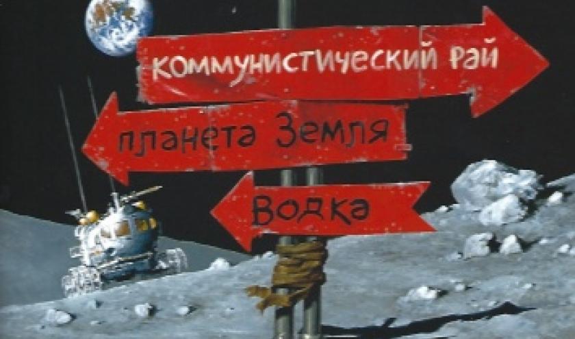 Jour J. Lune Rouge. Et si l'URSS dominait l'Europe....